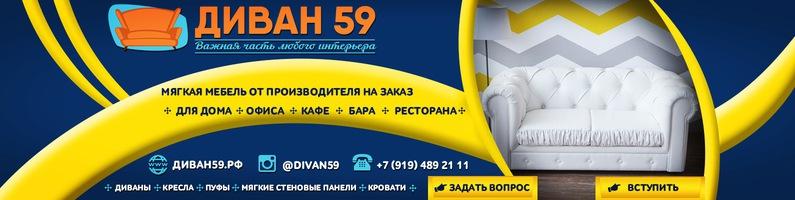 Мебельная фабрика Диван 59. Мягкая мебель Диван 59