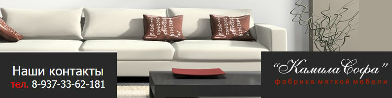 Мебельная фабрика Камила Софа. Мягкая мебель Камила Софа
