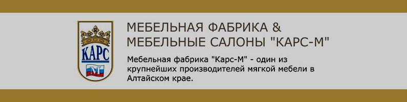 Мебельная фабрика Карс-М. Мягкая мебель Карс-М