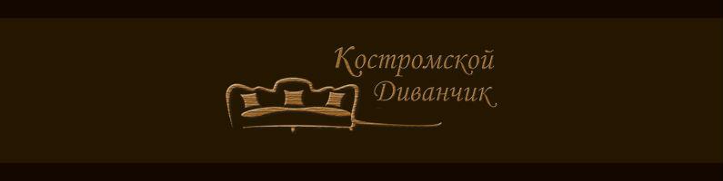Мебельная фабрика Костромской диван