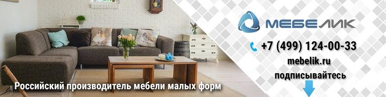 Мебельная фабрика Мебелик