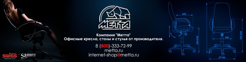 Мебельная фабрика Метта. Офисная мебель Метта