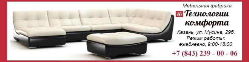 Мебельная фабрика Технологии комфорта