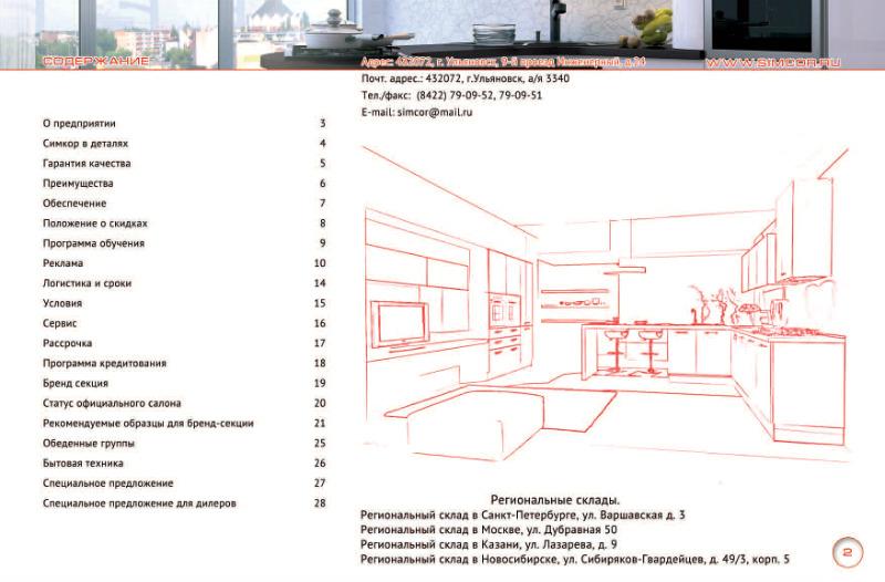 Коммерческое предложение (pdf файл)