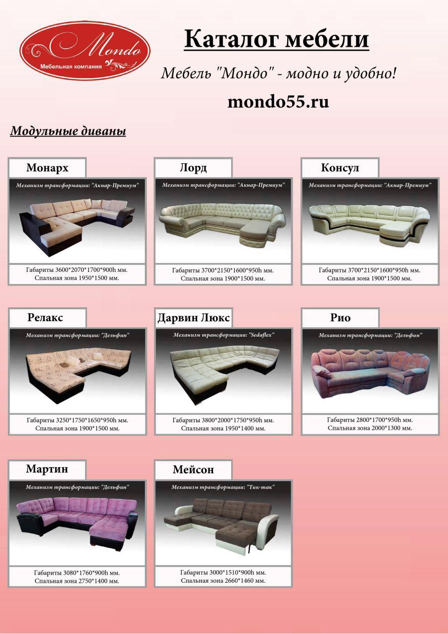 Каталог фабрики «Мондо»