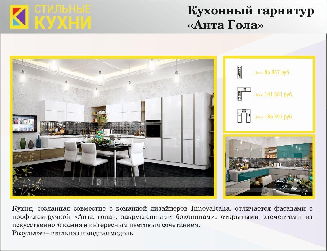 Каталог мебели. Кухонный гарнитур «Анта Гола»