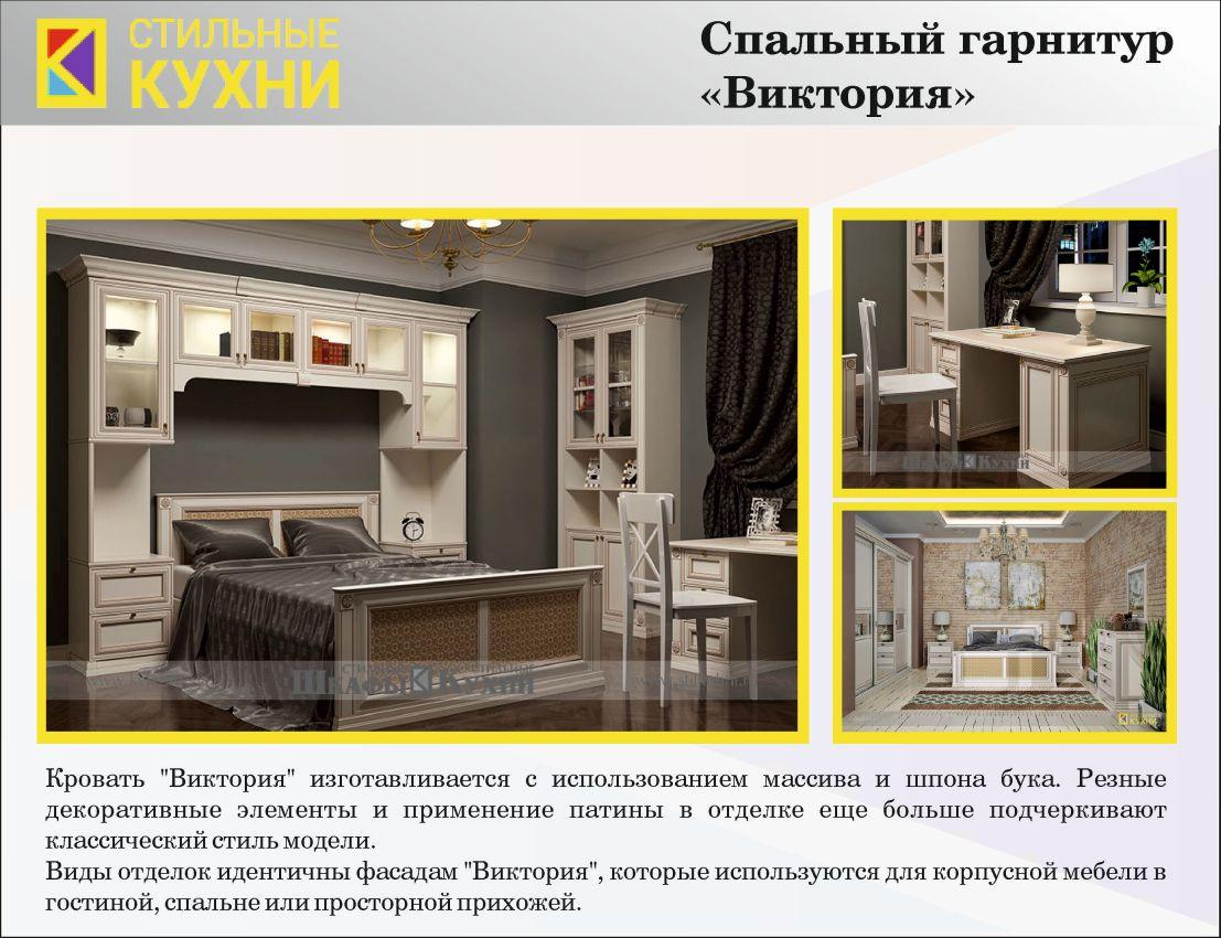 Каталог мебели. Кухонный гарнитур «Виктория»