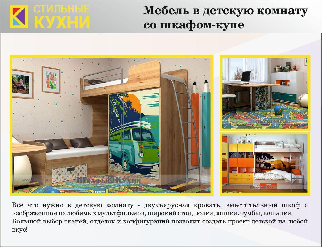 Каталог мебели. Мебель в детскую комнату со шкафом-купе