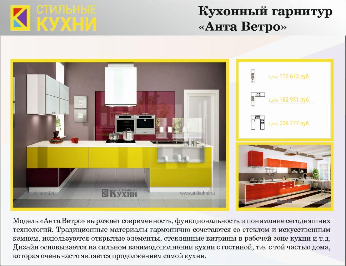 Каталог мебели. Кухонный гарнитур «Анта Ветро»