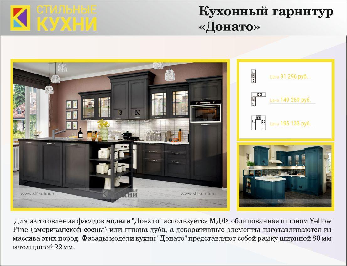 Каталог мебели. Кухонный гарнитур «Донато»