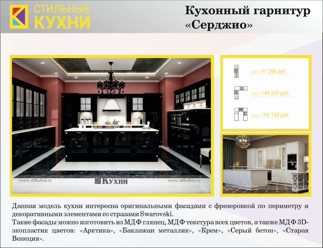 Каталог мебели. Кухонный гарнитур «Серджио»