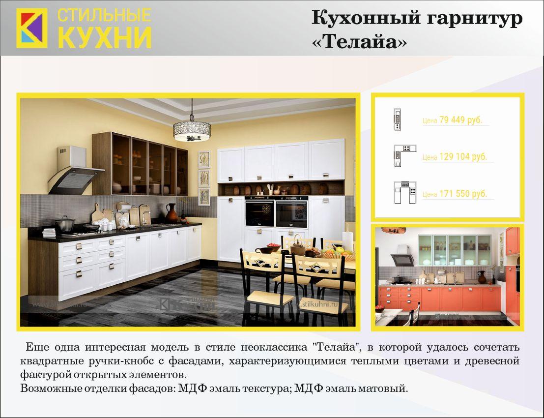 Каталог мебели. Кухонный гарнитур «Телайа»