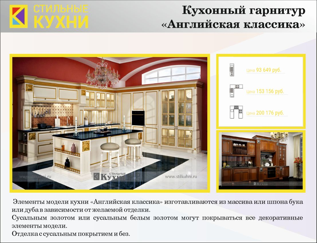 Каталог мебели. Кухонный гарнитур «Английская классика»