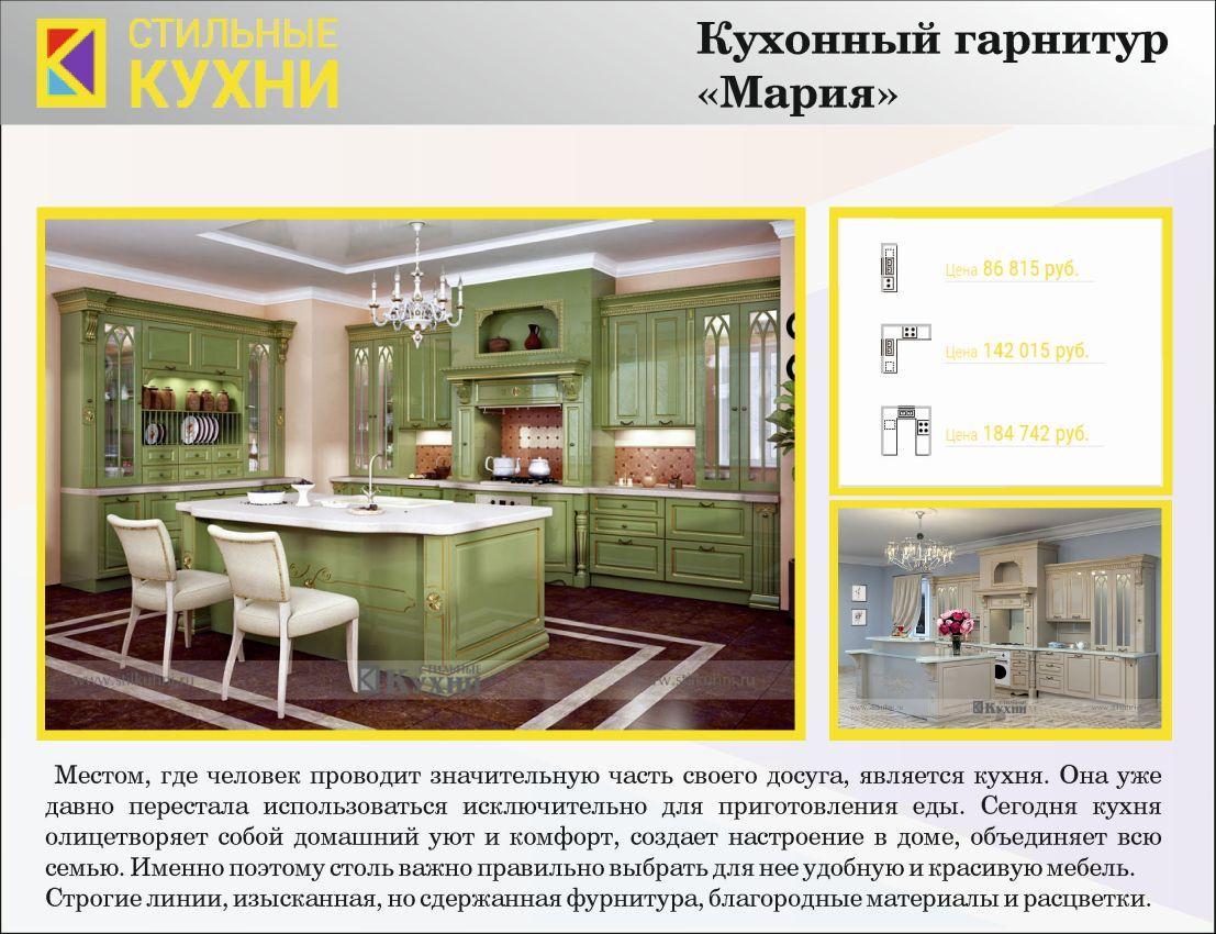 Каталог мебели. Кухонный гарнитур «Мария»