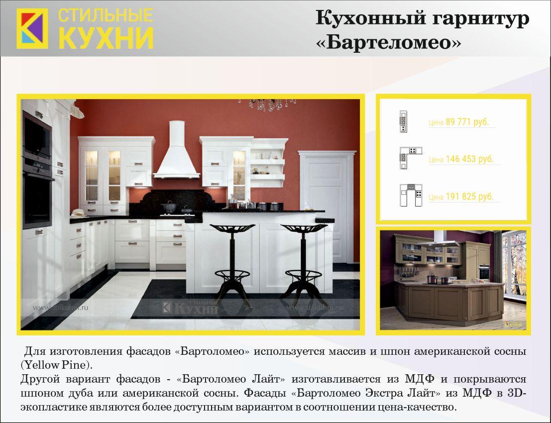 Каталог мебели. Кухонный гарнитур «Бартеломео»