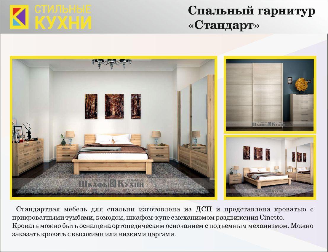 Каталог мебели. Кухонный гарнитур «Стандарт»