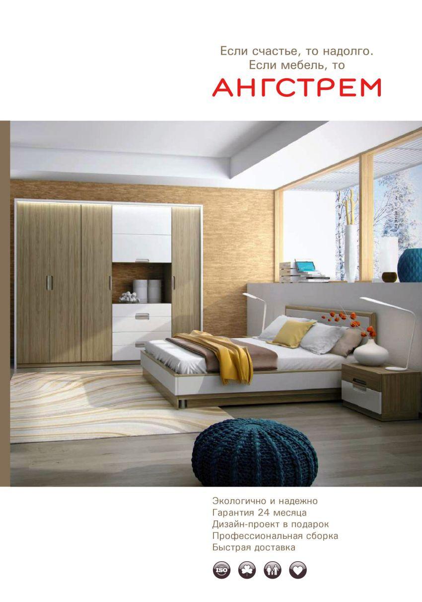 Каталог мебельной фабрики Ангстрем