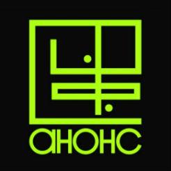 Логотип фабрики «Анонс»
