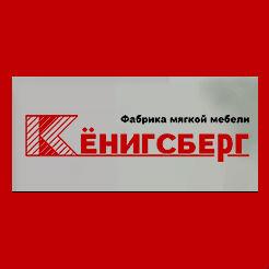 Логотип фабрики «Кёнигсберг»