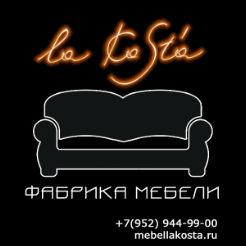 Логотип фабрики «Лакоста»
