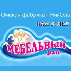 Логотип фабрики Николь