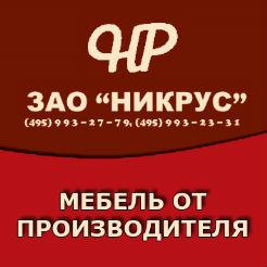 Логотип ЗАО «НИКРУС»