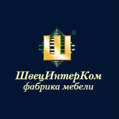 Логотип фабрики «ШвецИнтерКом»