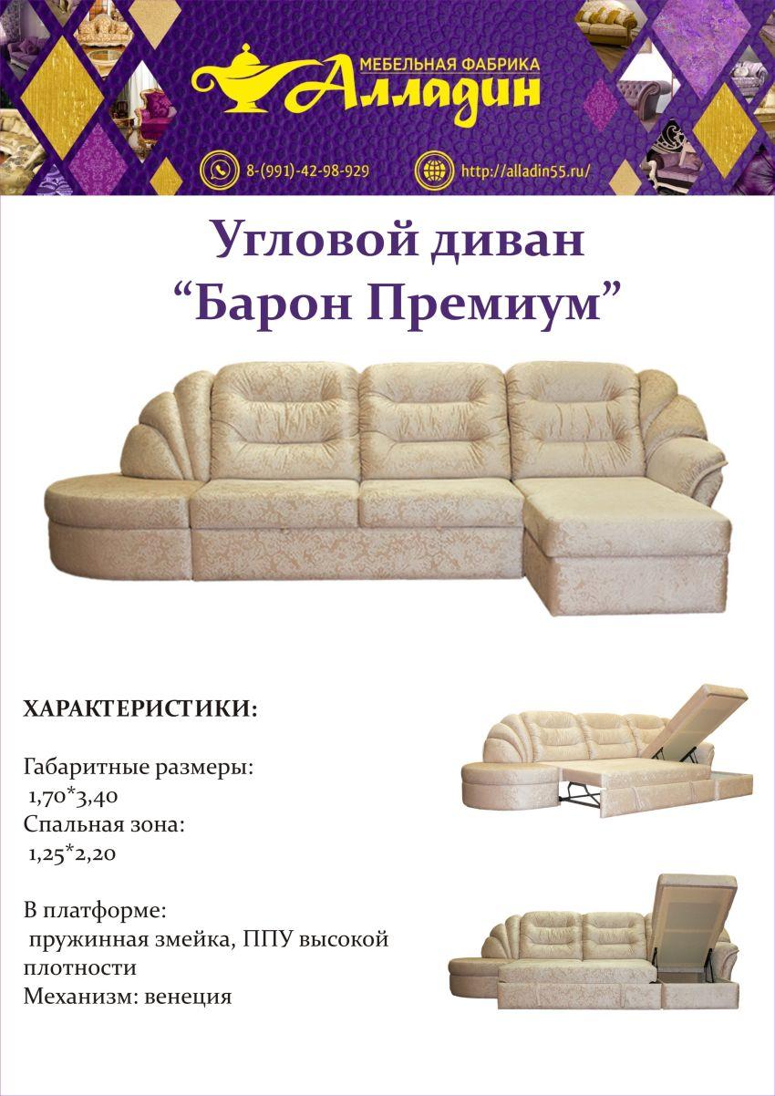 Угловой диван Барон Премиум
