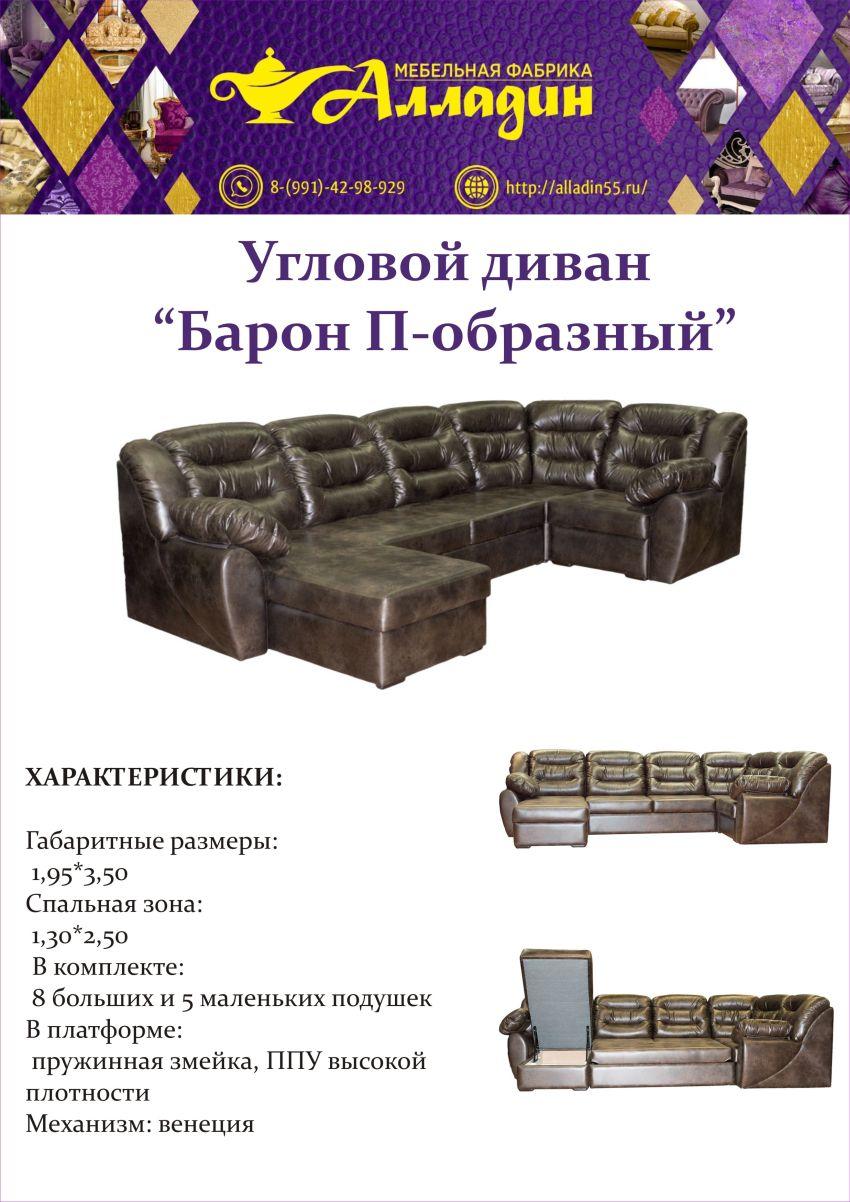 Угловой диван Барон П-образный