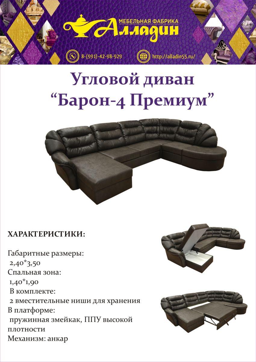 Угловой диван Барон-4 Премиум