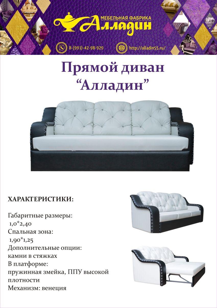 Прямой диван Алладин