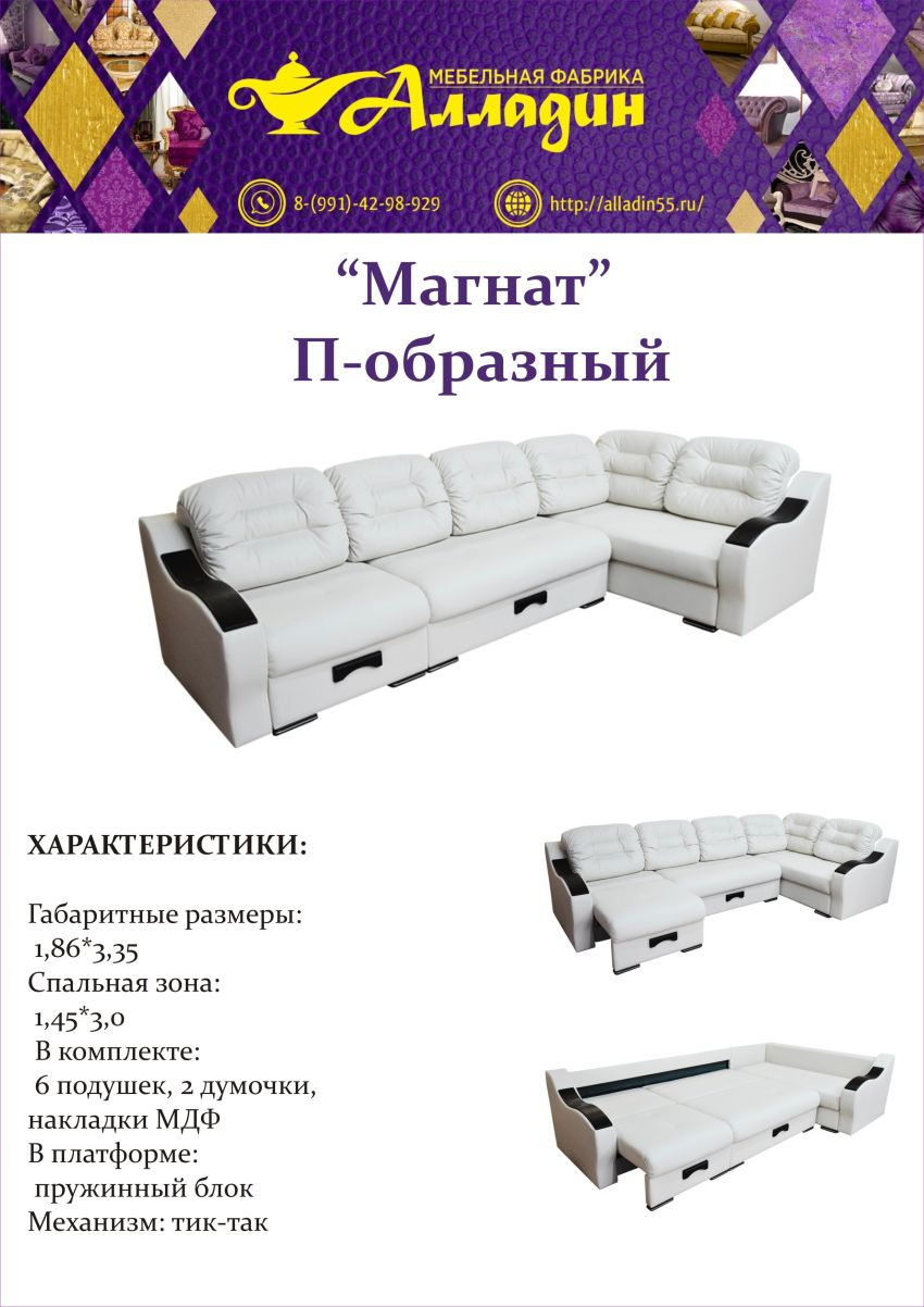 Диван Магнат П-образный
