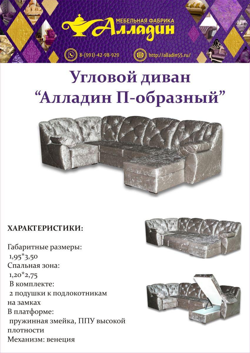 Угловой диван Алладин П-образный