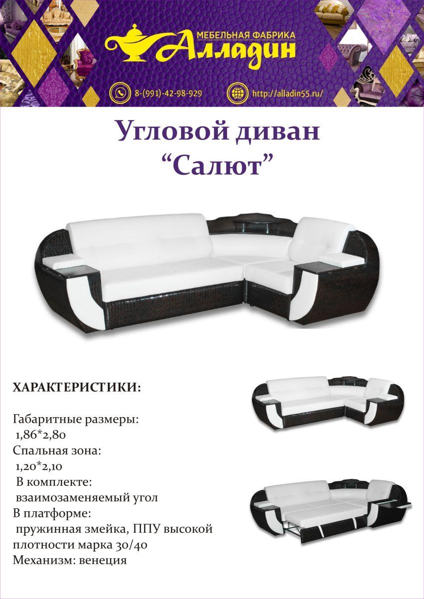 Угловой диван Салют