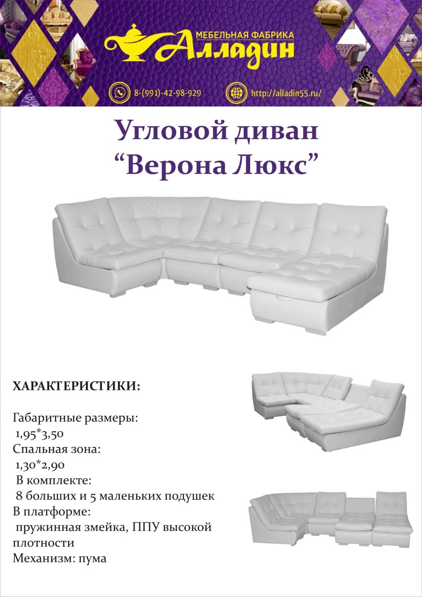 Угловой диван Верона Люкс