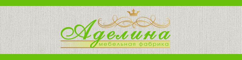Мебельная фабрика Аделина. Мягкая мебель Аделина