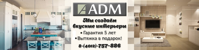 Мебельная фабрика АДМ. Офисная мебель АДМ