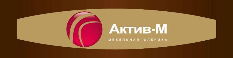 Мебельная фабрика Актив-М. Корпусная мебель Актив-М