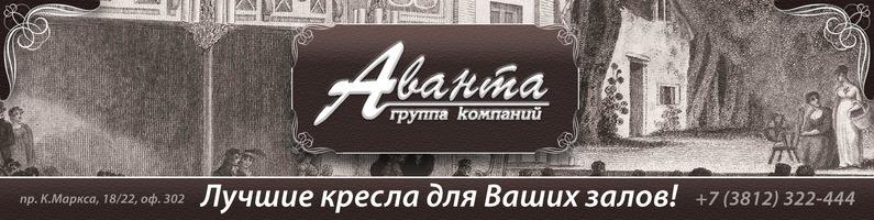 Мебельная фабрика Аванта