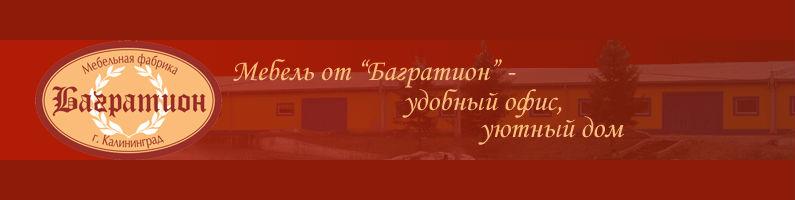 Мебельная фабрика Багратион. Офисная мебель Багратион