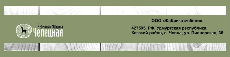 Чепецкая мебельная фабрика