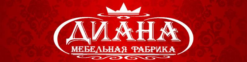 Баннер фабрики «Диана»