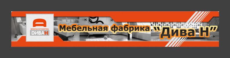 Мебельная фабрика Дива-Н. Мягкая мебель Дива-Н