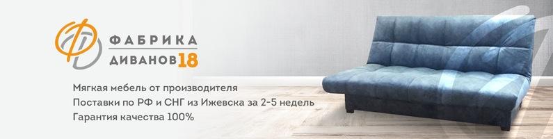 Баннер компании «Фабрика диванов»