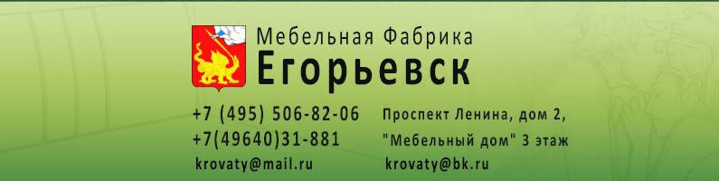 Мебельная фабрика Егорьевск