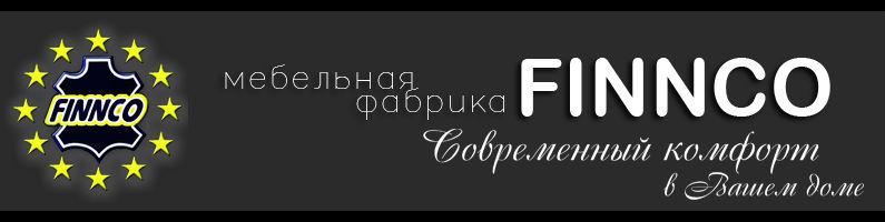 Мебельная фабрика Финнко. Мягкая мебель Финнко
