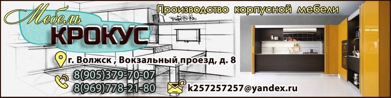 Мебельная фабрика Крокус. Корпусная мебель Крокус