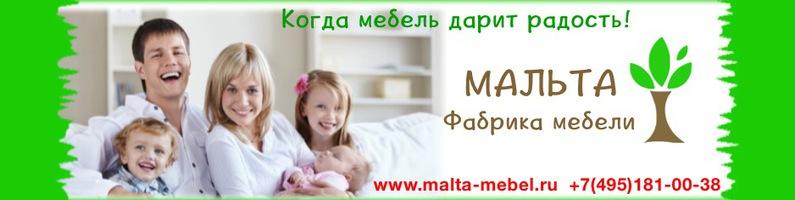 Мебельная фабрика Мальта. Корпусная мебель Мальта
