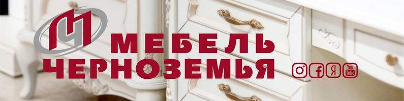 Мебельная фабрика Мебель Черноземья