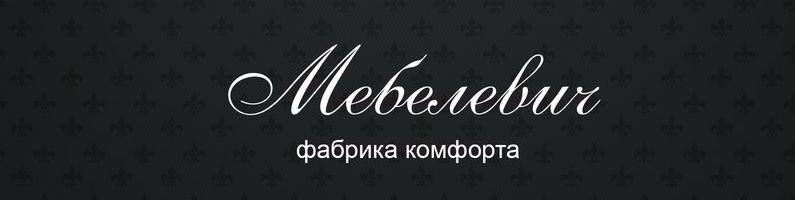 Баннер фабрики «Мебелевич»